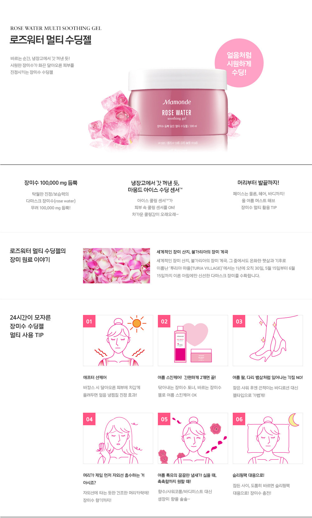 http://shopdep24h.com/images/mat-na/mamonde-gel-hoa-hong-duong-da-da-nang/Mamonde-Rose-Water-Multi-Soothing-Gel-300ml-Desc.jpg